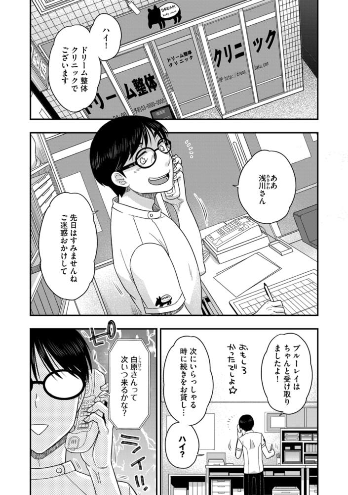 G-エッヂ Vol.009
