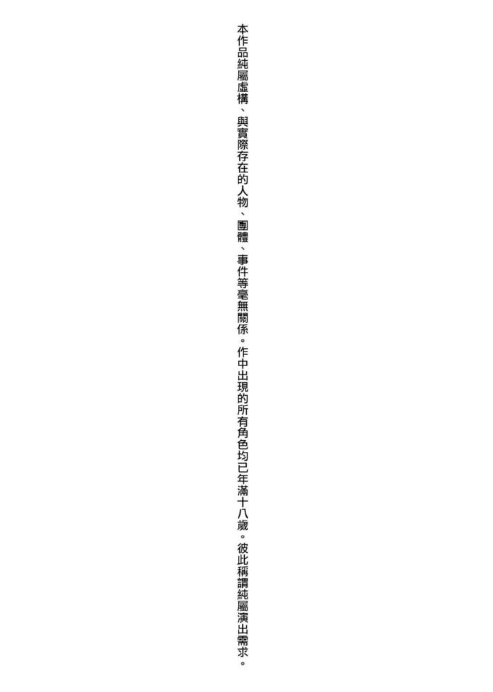 軟玉溫香♥受精中毒症候群!