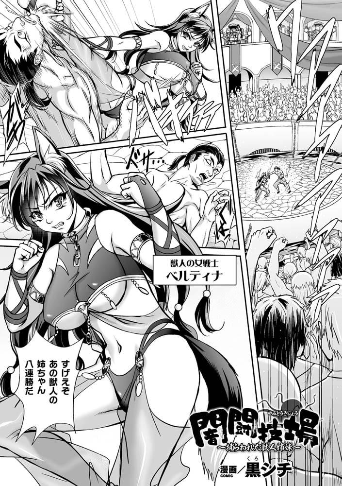 くっ殺ヒロインズVol.8