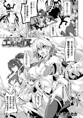 魔装少女エルセリア【単話】のサンプル画像