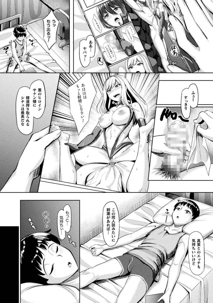 二次元コミックマガジン 女性上位の逆種プレスで絶対中出し!Vol.2