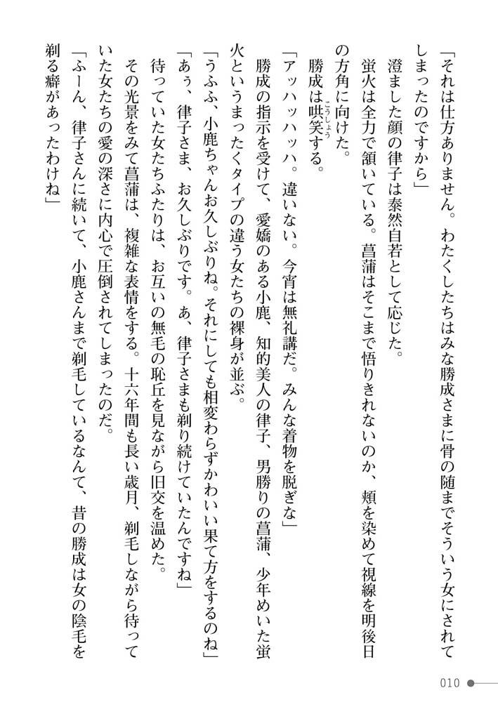 戦国艶武伝 第4巻~奔流の抄~のサンプル画像10