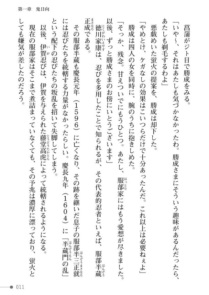 戦国艶武伝 第4巻~奔流の抄~のサンプル画像11