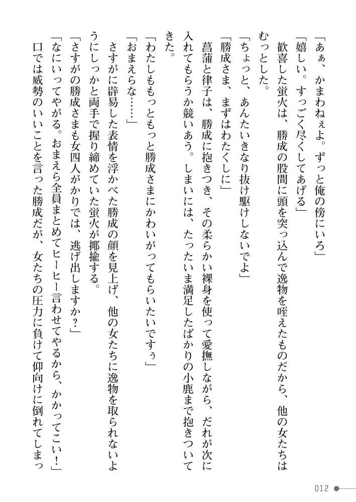 戦国艶武伝 第4巻~奔流の抄~のサンプル画像12