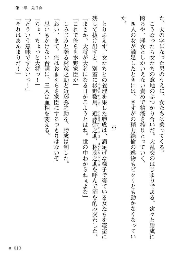戦国艶武伝 第4巻~奔流の抄~のサンプル画像13
