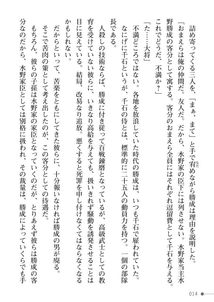 戦国艶武伝 第4巻~奔流の抄~のサンプル画像14