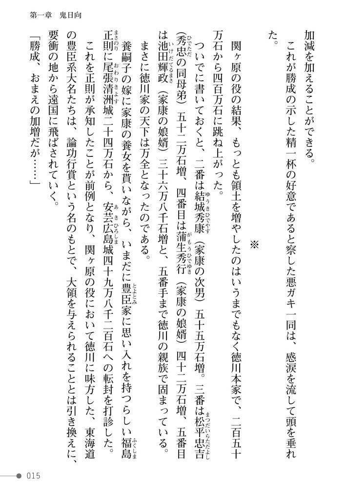 戦国艶武伝 第4巻~奔流の抄~のサンプル画像15