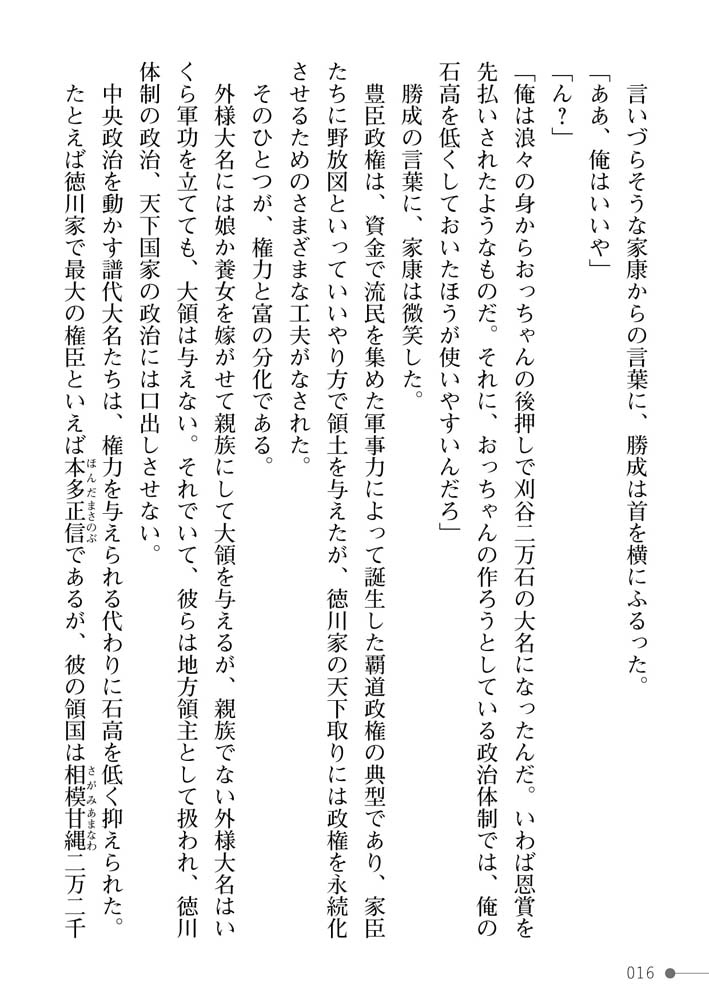 戦国艶武伝 第4巻~奔流の抄~のサンプル画像16