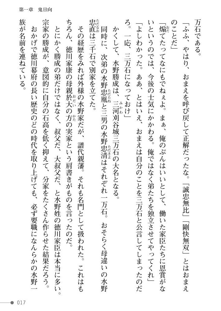 戦国艶武伝 第4巻~奔流の抄~のサンプル画像17