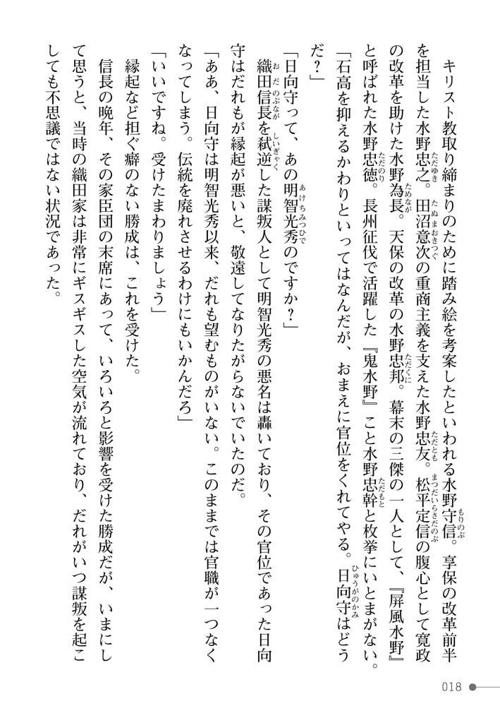 戦国艶武伝 第4巻~奔流の抄~のサンプル画像18