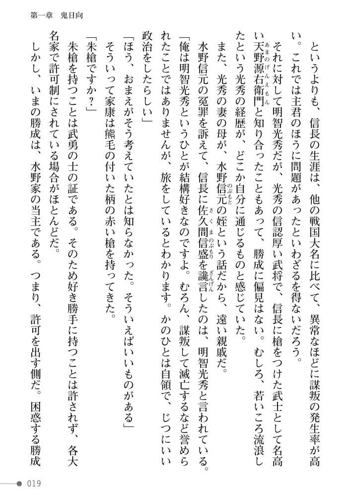 戦国艶武伝 第4巻~奔流の抄~のサンプル画像19