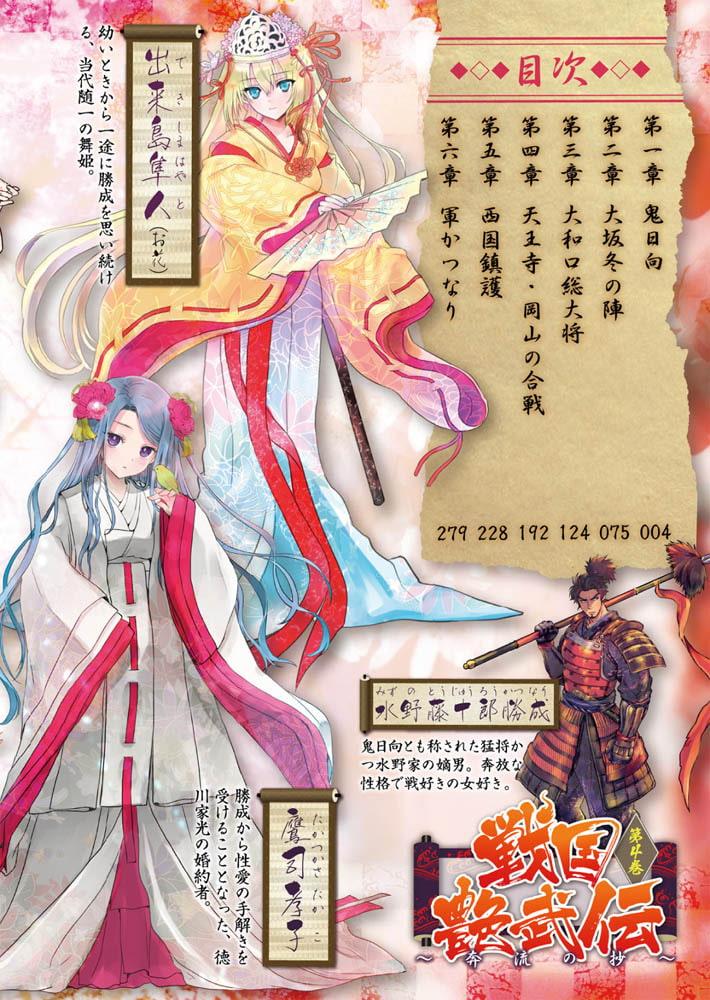 戦国艶武伝 第4巻~奔流の抄~のサンプル画像2