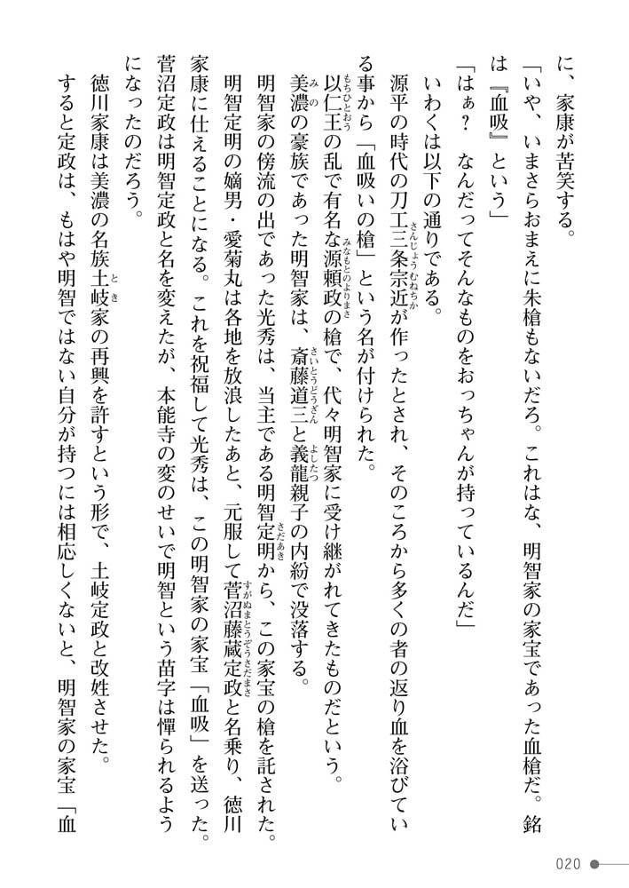 戦国艶武伝 第4巻~奔流の抄~のサンプル画像20
