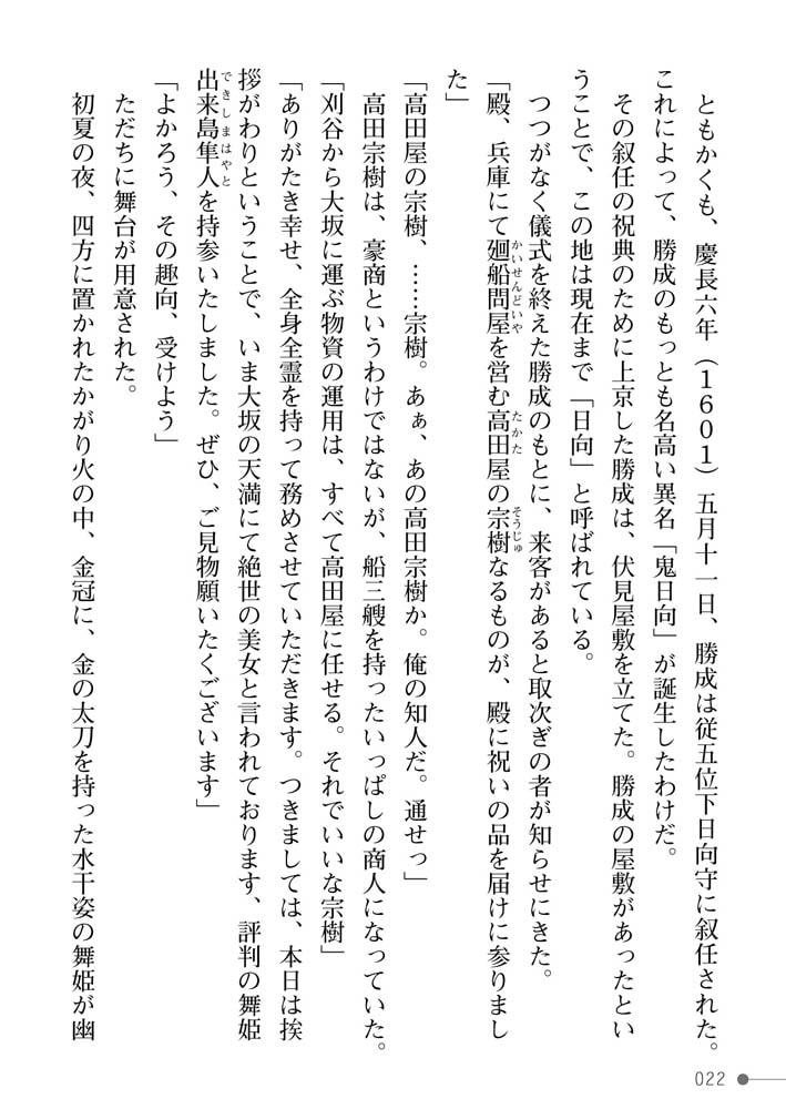 戦国艶武伝 第4巻~奔流の抄~のサンプル画像22
