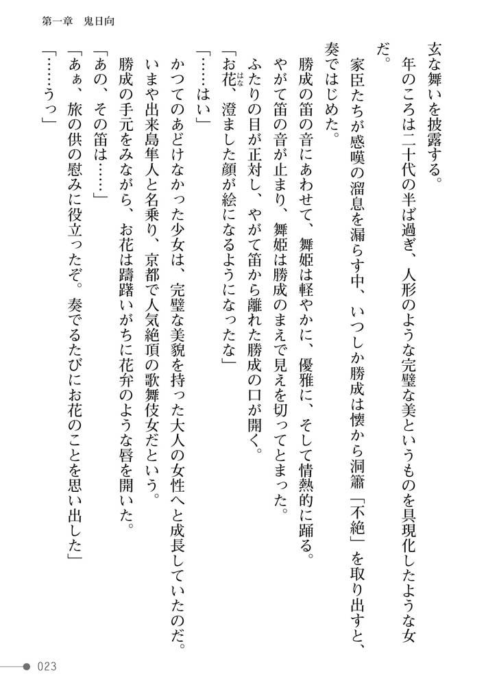 戦国艶武伝 第4巻~奔流の抄~