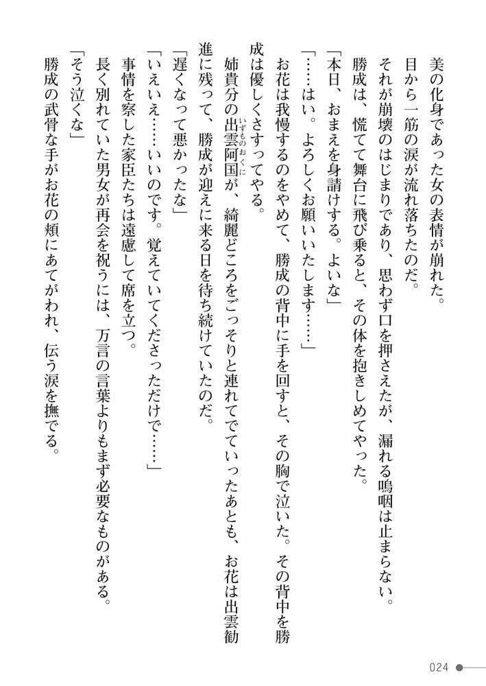 戦国艶武伝 第4巻~奔流の抄~のサンプル画像24