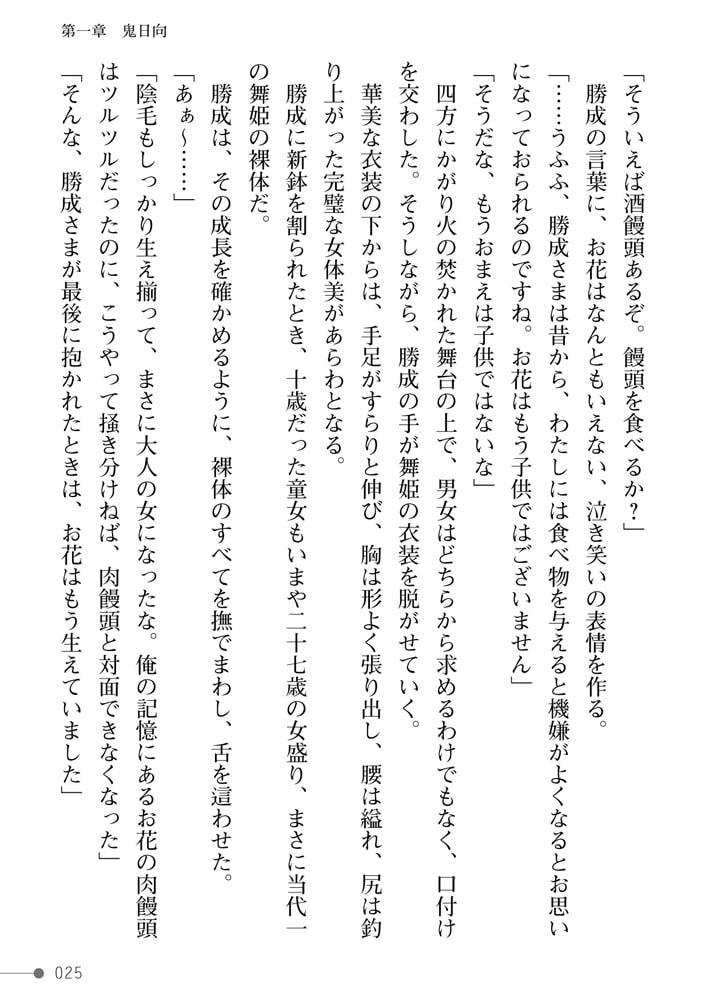 戦国艶武伝 第4巻~奔流の抄~のサンプル画像25