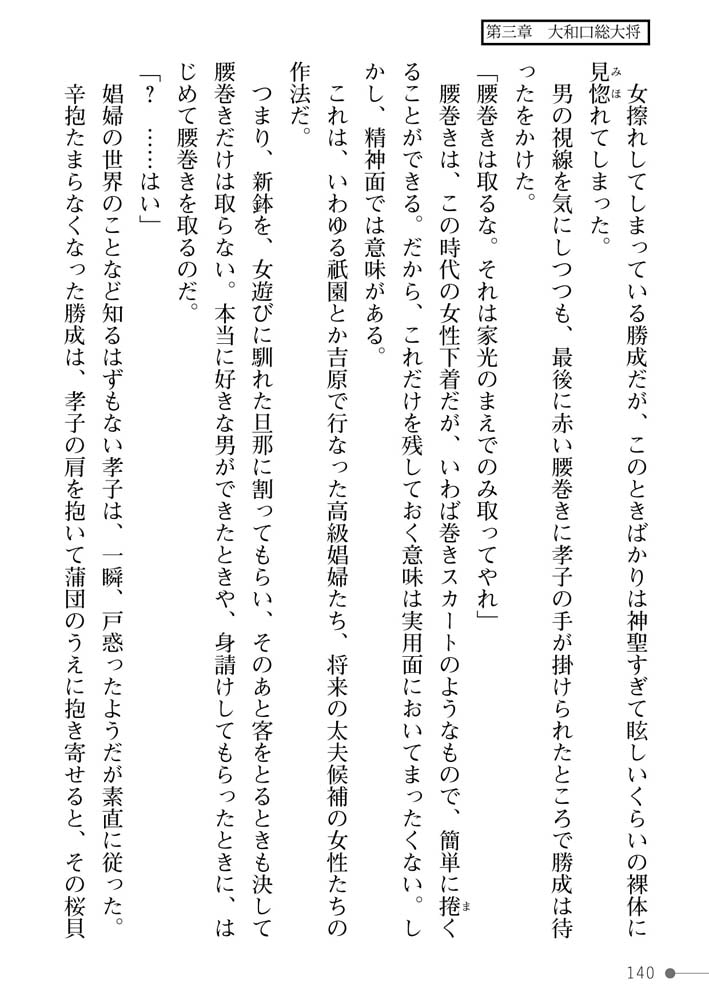 戦国艶武伝 第4巻~奔流の抄~のサンプル画像28