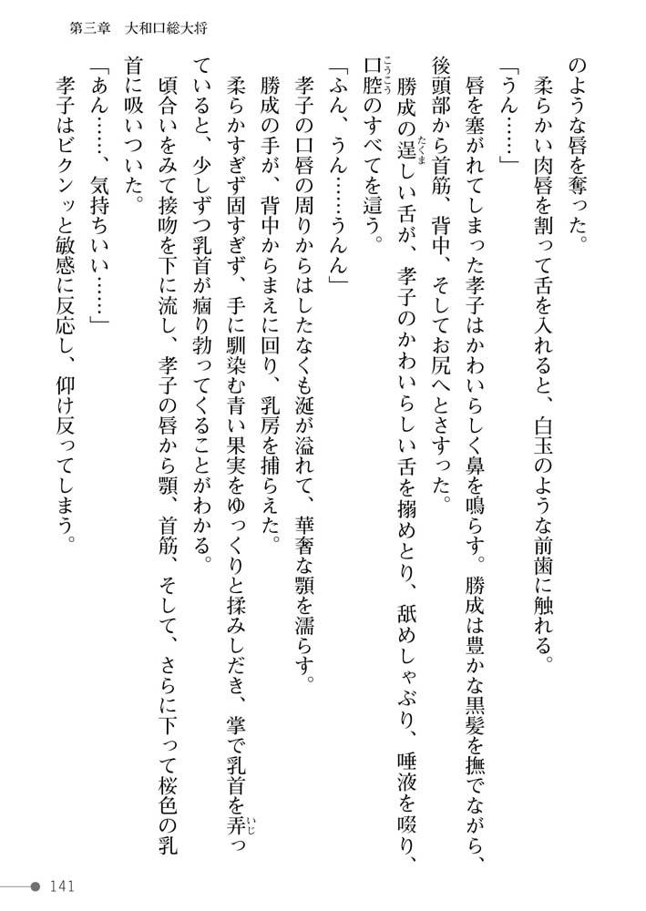 戦国艶武伝 第4巻~奔流の抄~のサンプル画像29