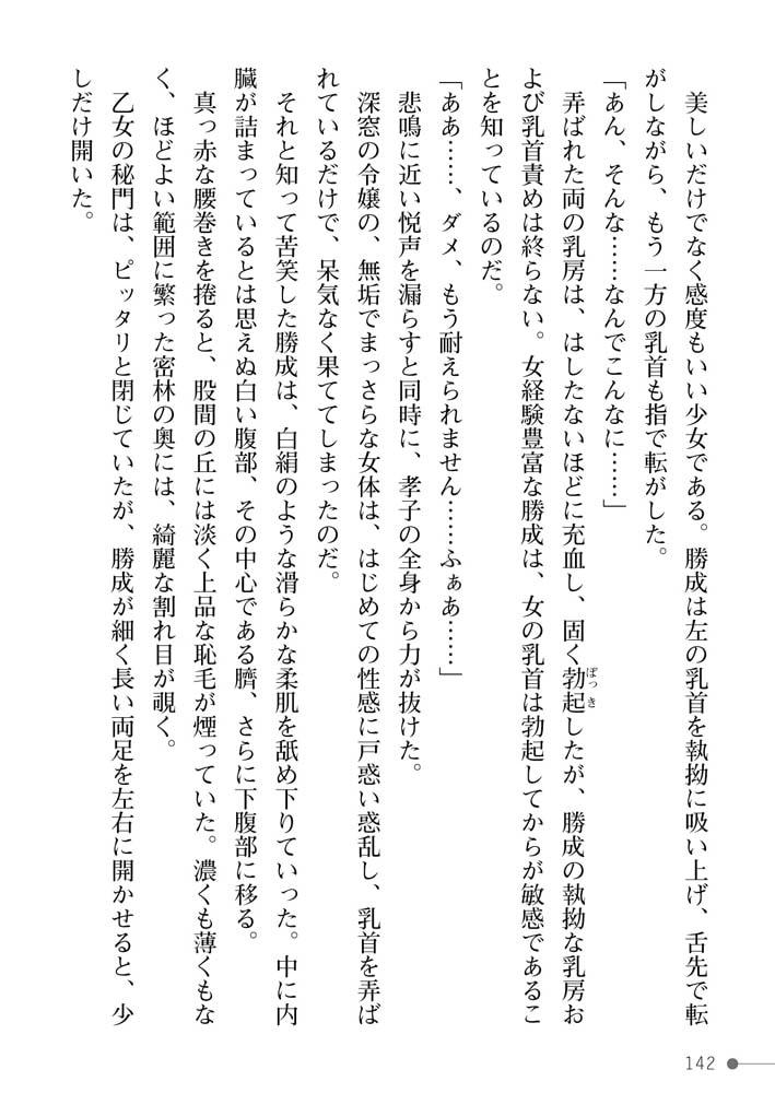戦国艶武伝 第4巻~奔流の抄~のサンプル画像30