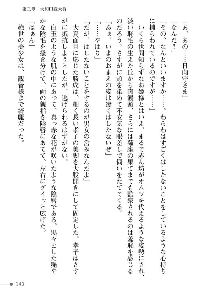 戦国艶武伝 第4巻~奔流の抄~のサンプル画像31