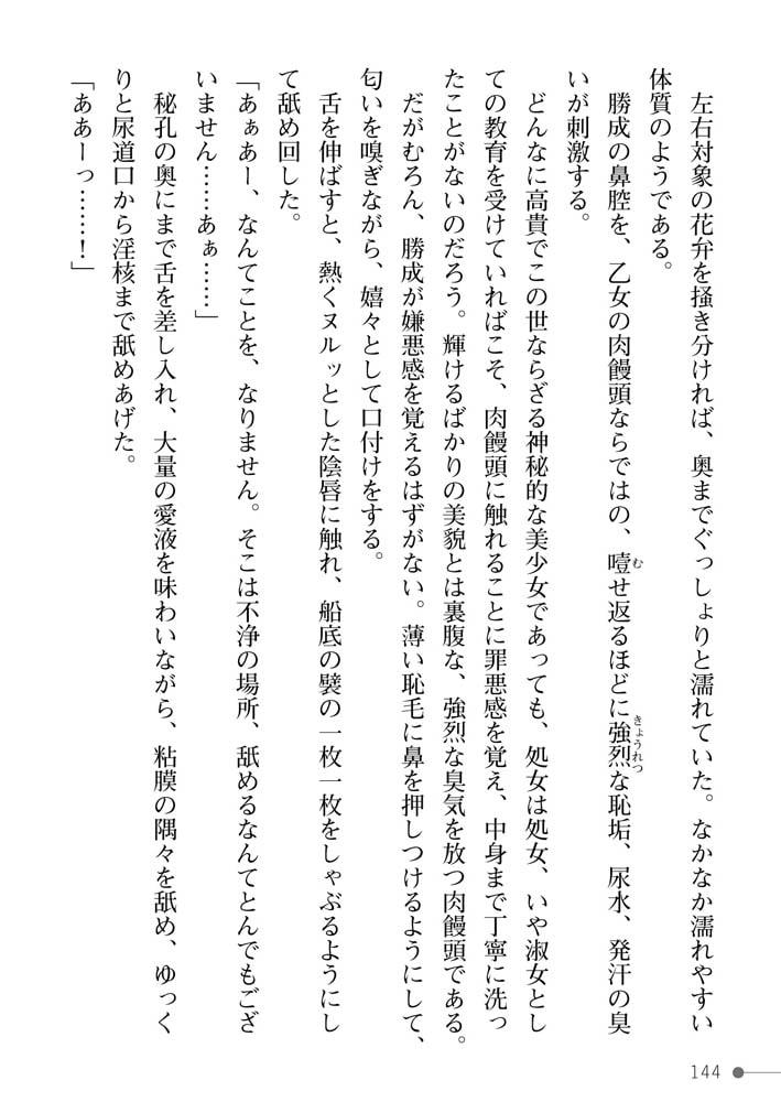戦国艶武伝 第4巻~奔流の抄~のサンプル画像32