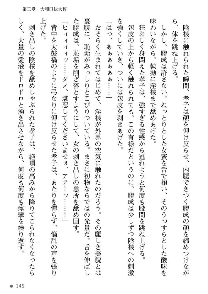 戦国艶武伝 第4巻~奔流の抄~のサンプル画像33