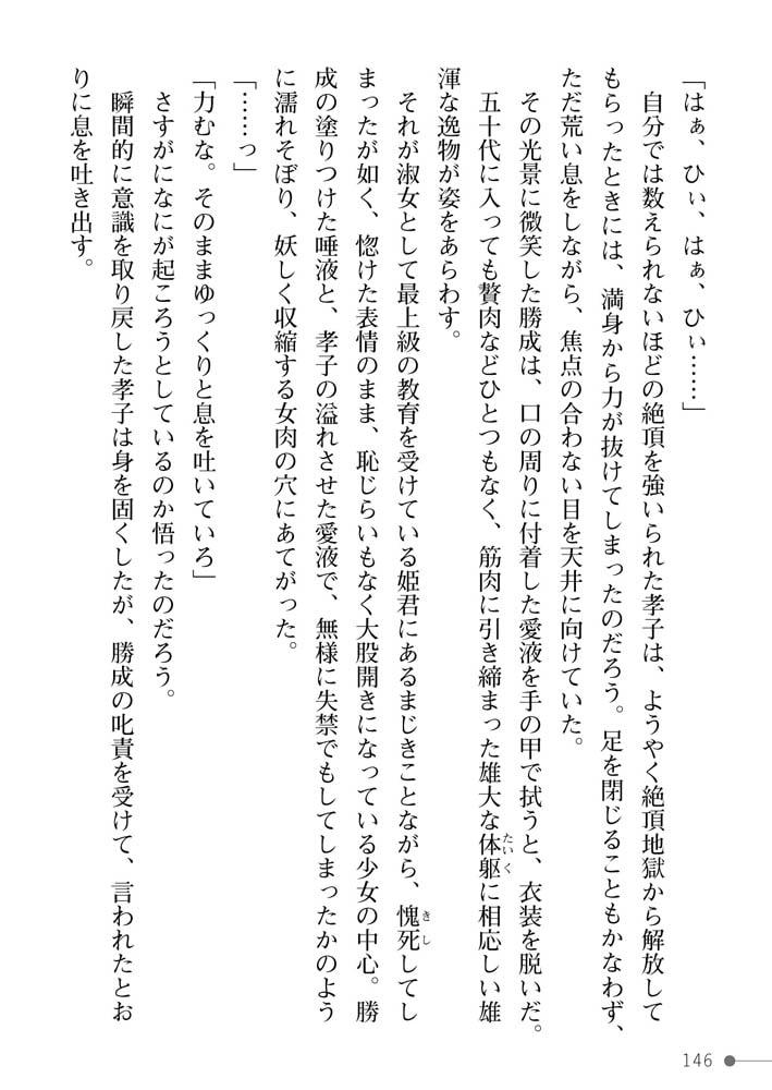 戦国艶武伝 第4巻~奔流の抄~のサンプル画像34