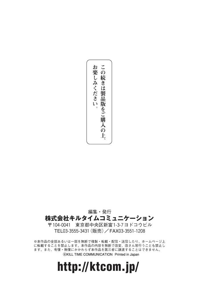 戦国艶武伝 第4巻~奔流の抄~のサンプル画像36