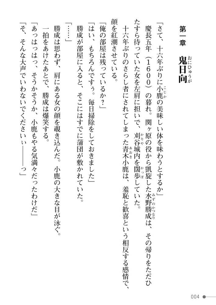 戦国艶武伝 第4巻~奔流の抄~のサンプル画像4