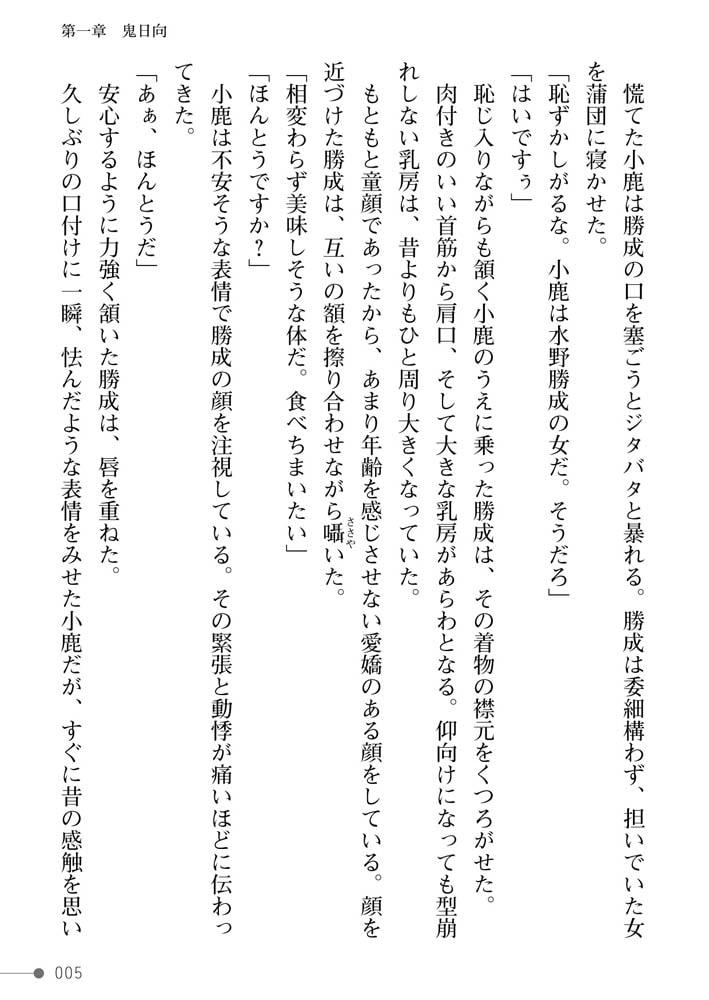 戦国艶武伝 第4巻~奔流の抄~のサンプル画像5