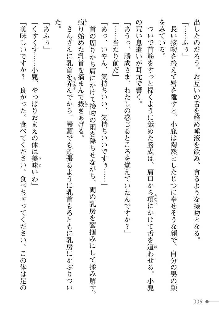 戦国艶武伝 第4巻~奔流の抄~のサンプル画像6
