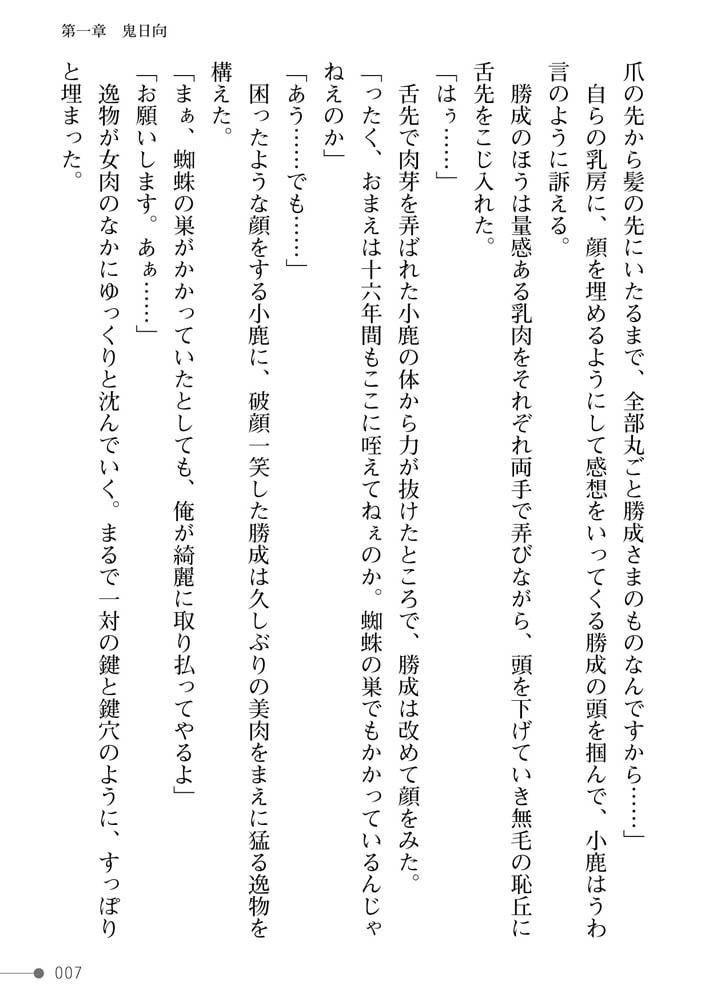 戦国艶武伝 第4巻~奔流の抄~のサンプル画像7
