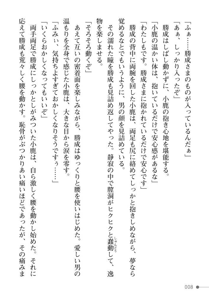 戦国艶武伝 第4巻~奔流の抄~のサンプル画像8