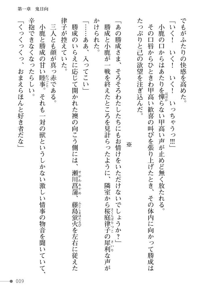 戦国艶武伝 第4巻~奔流の抄~のサンプル画像9