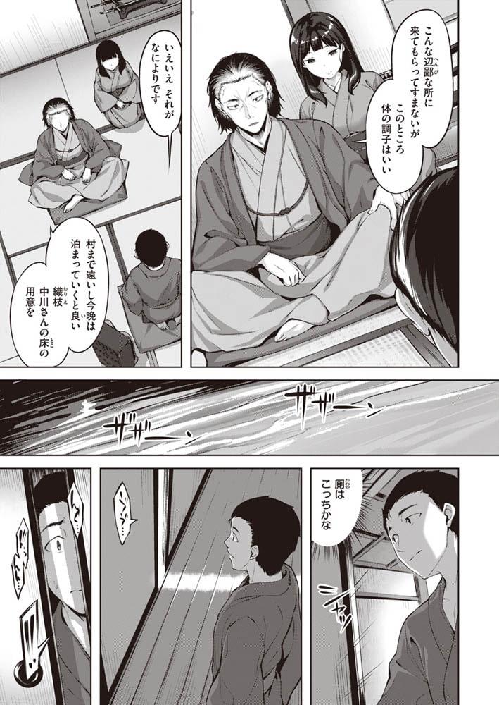 COMIC快楽天ビースト 2021年02月号