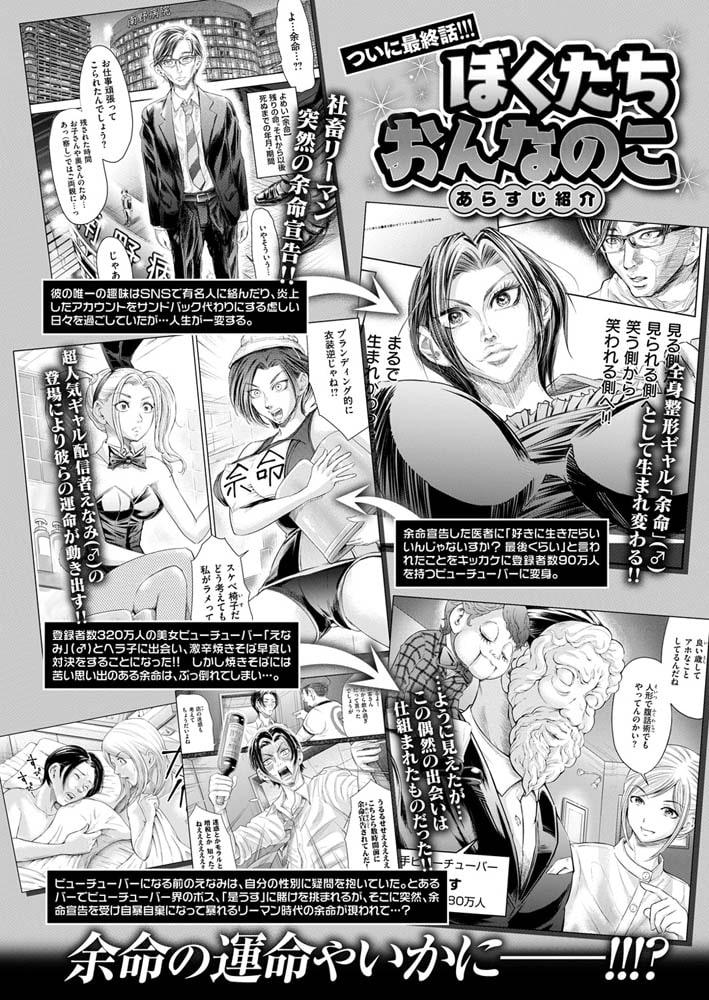 COMIC X-EROS #88
