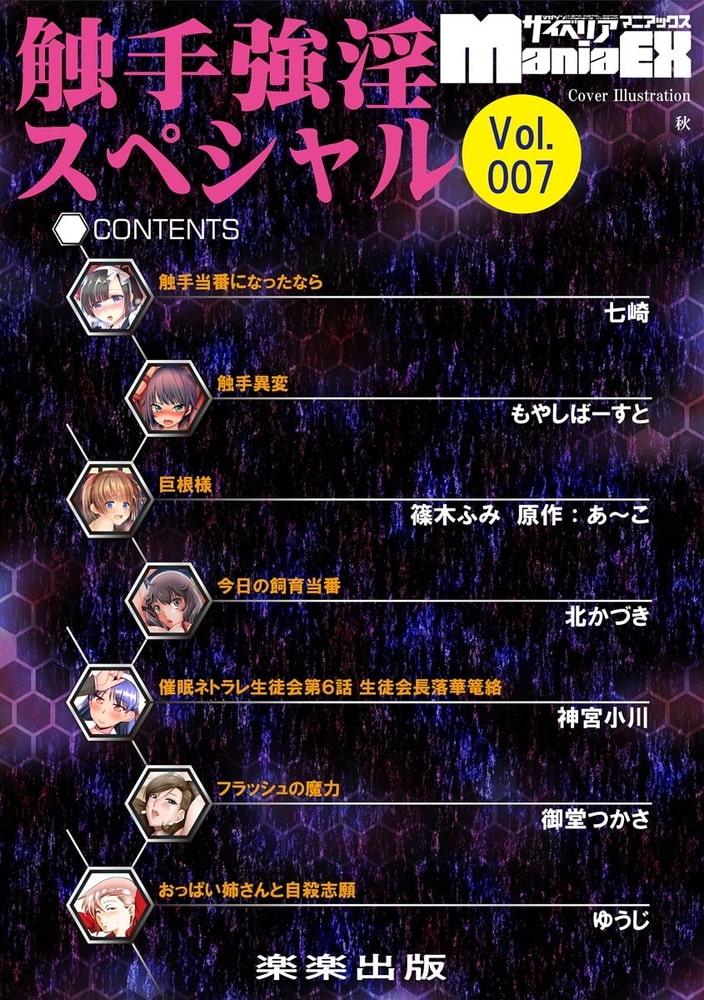サイベリアマニアックス 触手強淫スペシャル Vol.7