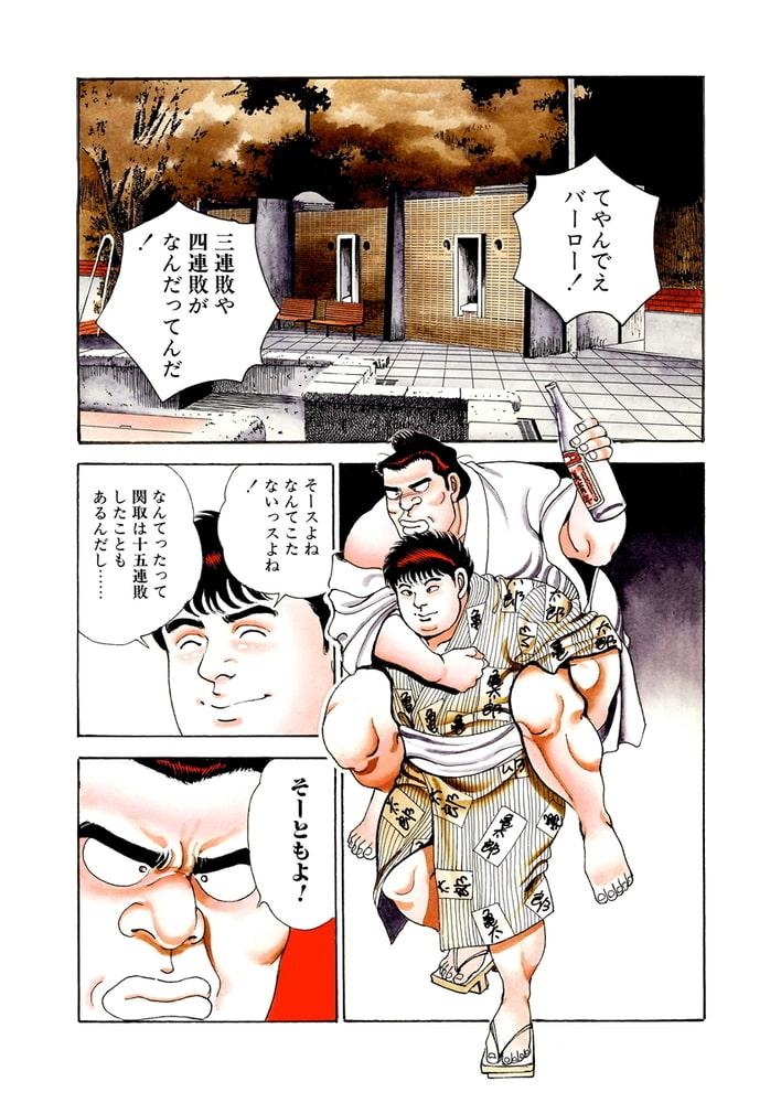 けっぱれ亀太郎5