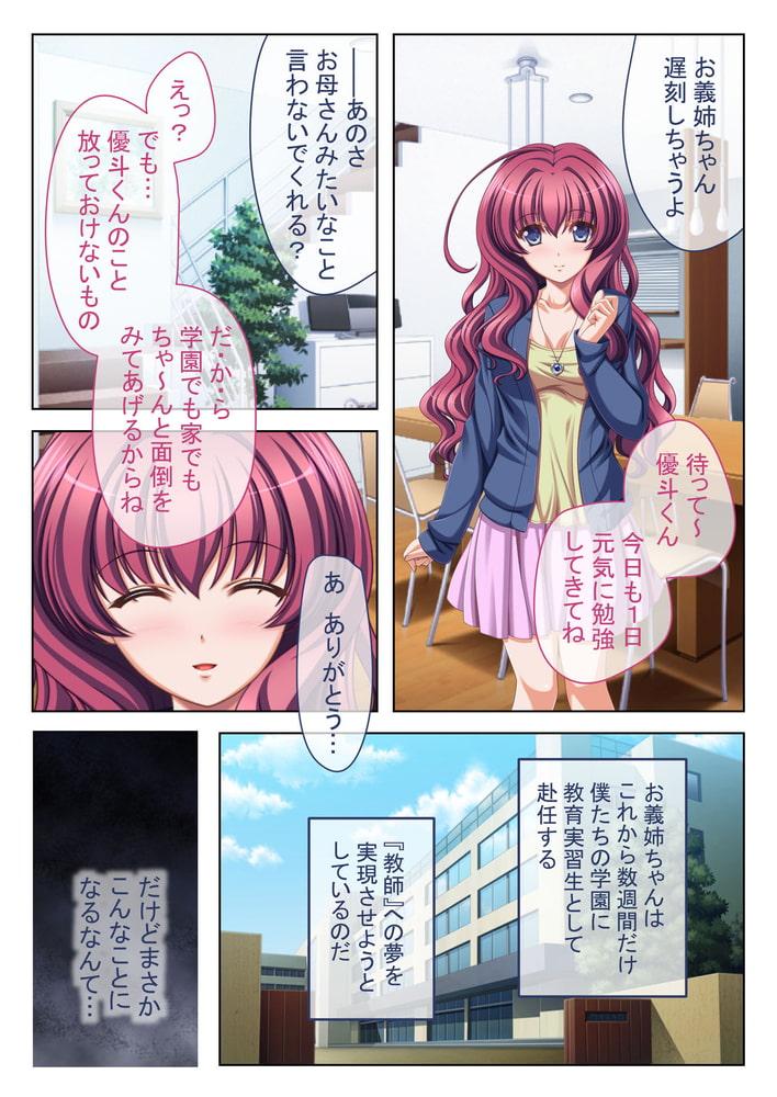 ネトラレ系 ~知らない間にヤラれまくる最愛の人~【シチュコレ!シリーズ】