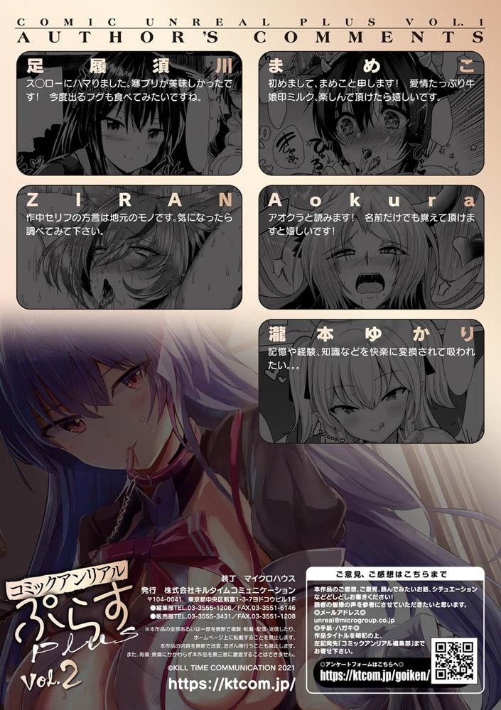 コミックアンリアルぷらすVol.2