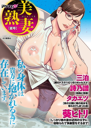 BJ277248 マグナムX Vol.33【美熟妻・夏号】 [20210121]