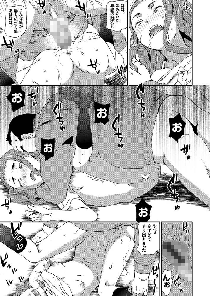 コミックグレープ.Vol.80