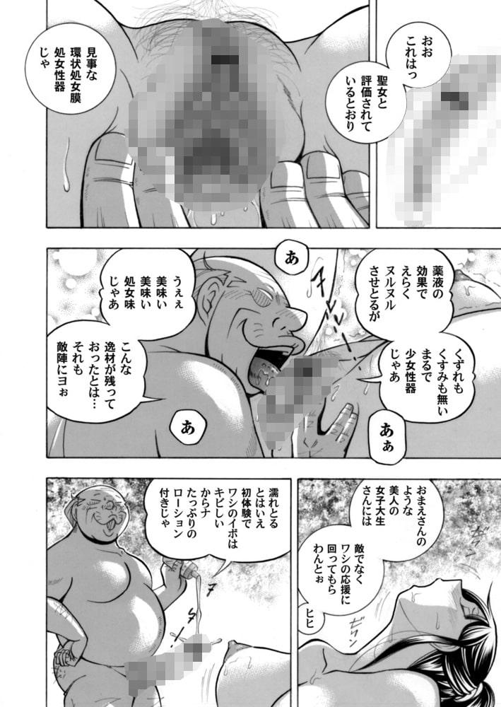 コミックマグナムVol.137
