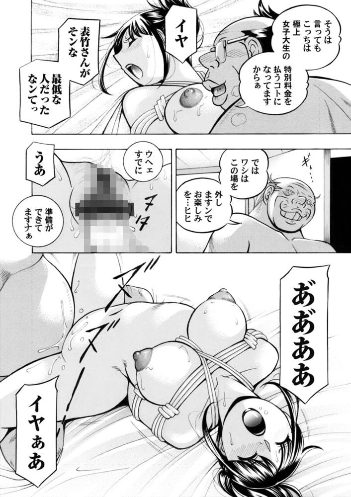 コミックマグナムVol.139