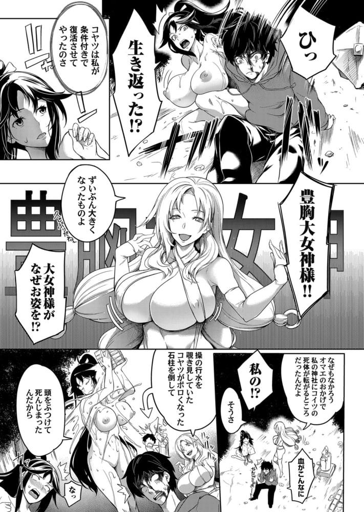 コミックマグナムVol.140