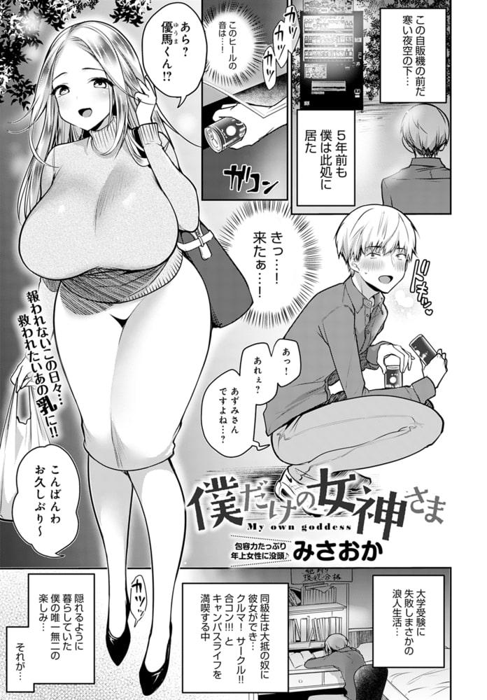 comicアンスリウム Vol.93 2021年1月号