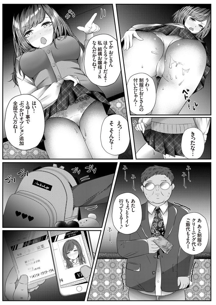 コミックグレープ.Vol.83