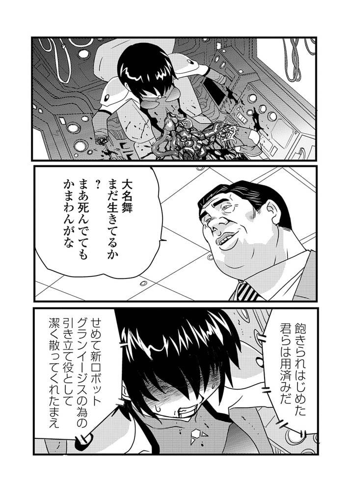 弾道メカ ザンスカッド 最終話