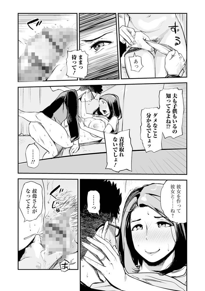 Webコミックトウテツ Vol.60